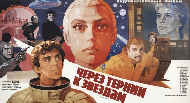 Through hardship to the stars, film, movie, fantasy, ussr, 1980, Kir Bulychev, Richard Viktorov, poster, poster