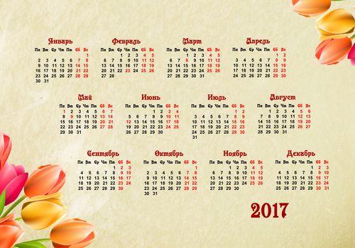 Календарь заставка на рабочий стол 2017