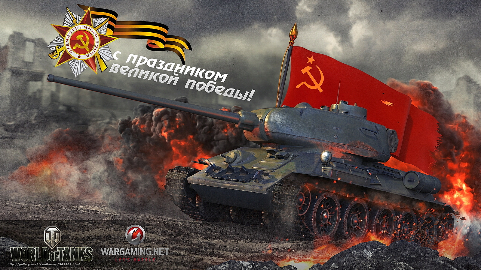 День танкиста 2018, поздравления танкисту - Поздравок 10