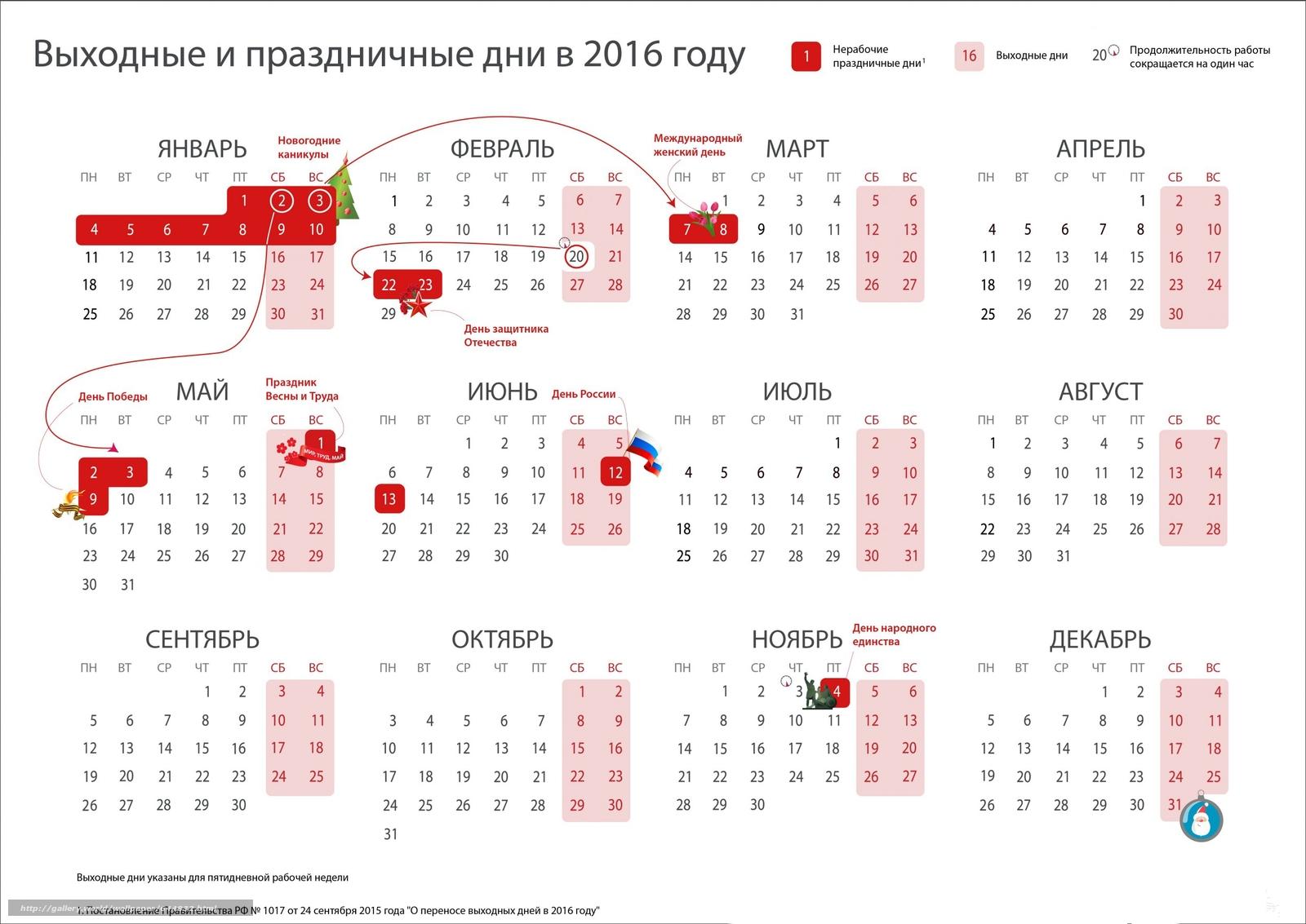 Календарь 2017 с праздниками и выходными с