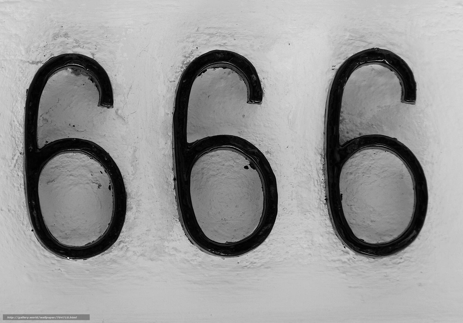 Несчастливое число 666 (3 шестерки)