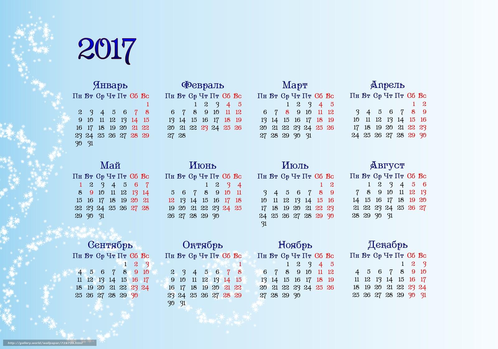 Сделать календарь с на 2017 год