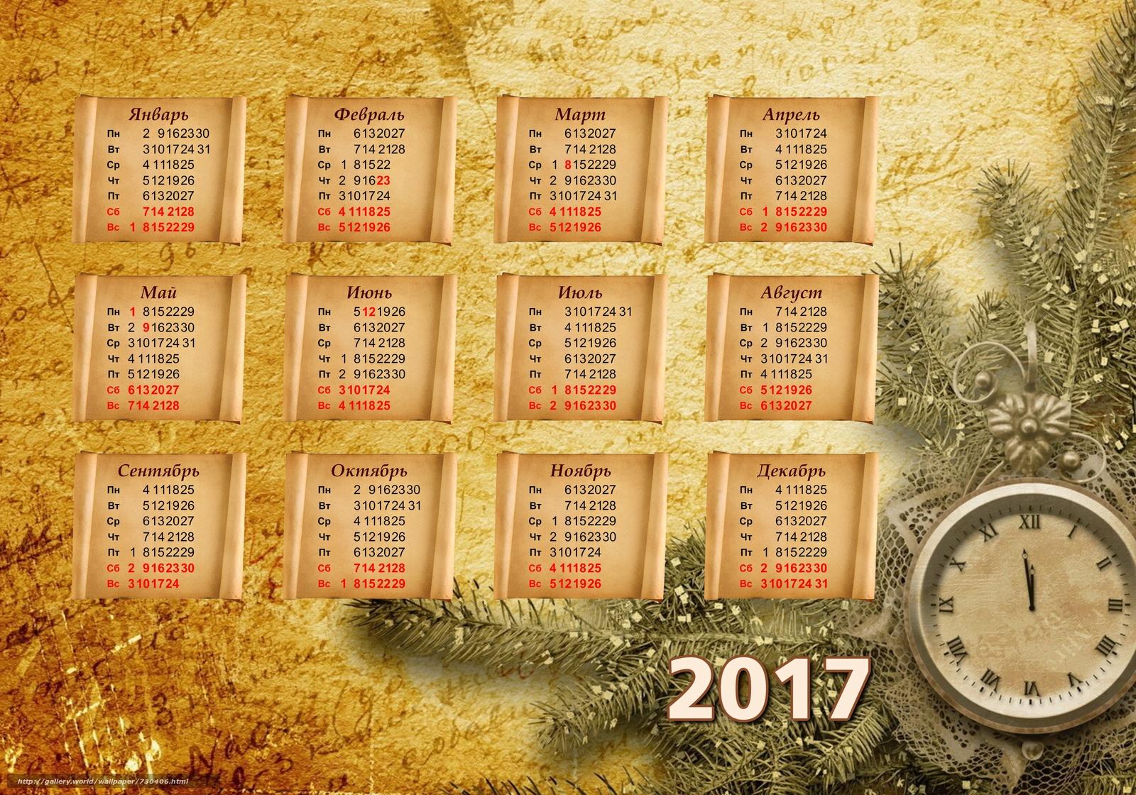 Важный Красивый Календарь в 2017 году. Что