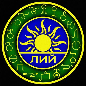 Родовые знаки Лиевых, тамги, тамга, тавро, дамыгъэ, дамыгъэхэр, дэмыгъэ, дэмыгъэхэр, тамыгъэ.