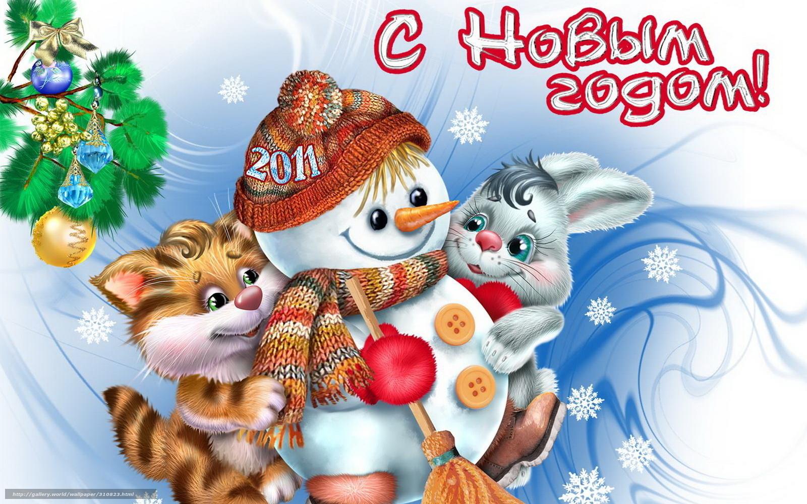 Яркие открытки к новому году