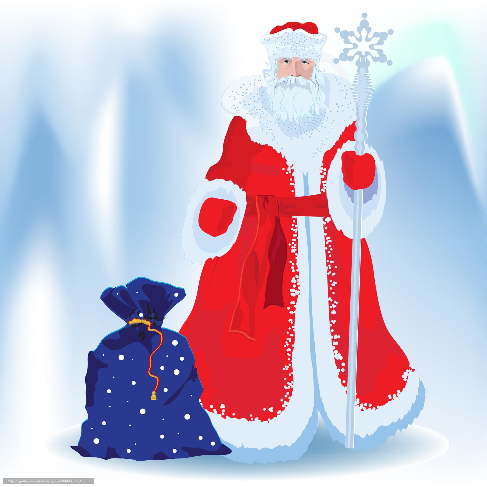 Дед мороз с мешком и посохом картинка