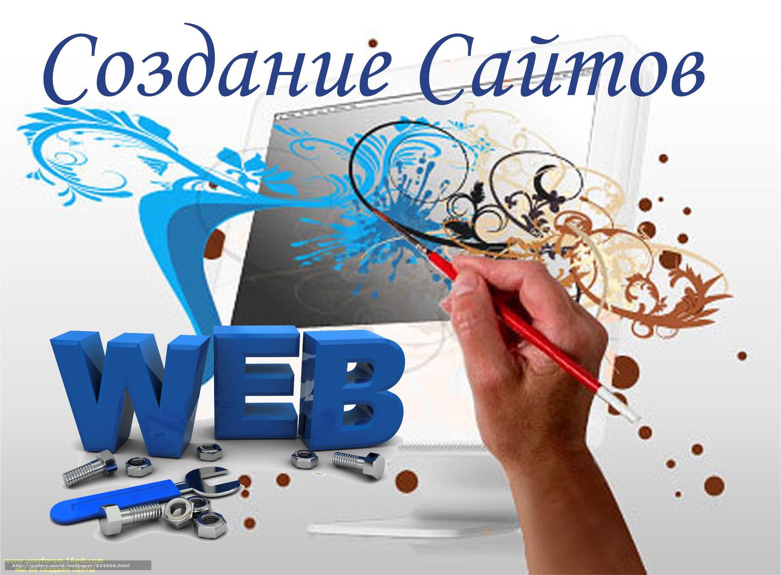 Создание веб сайтов скачать бесплатно сайт компании формула доставки