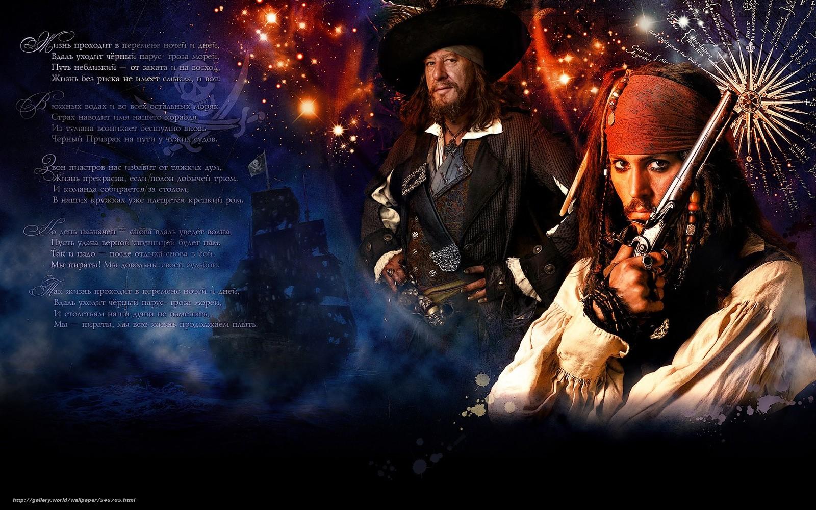Пасхе своими, открытка пираты карипскава моря