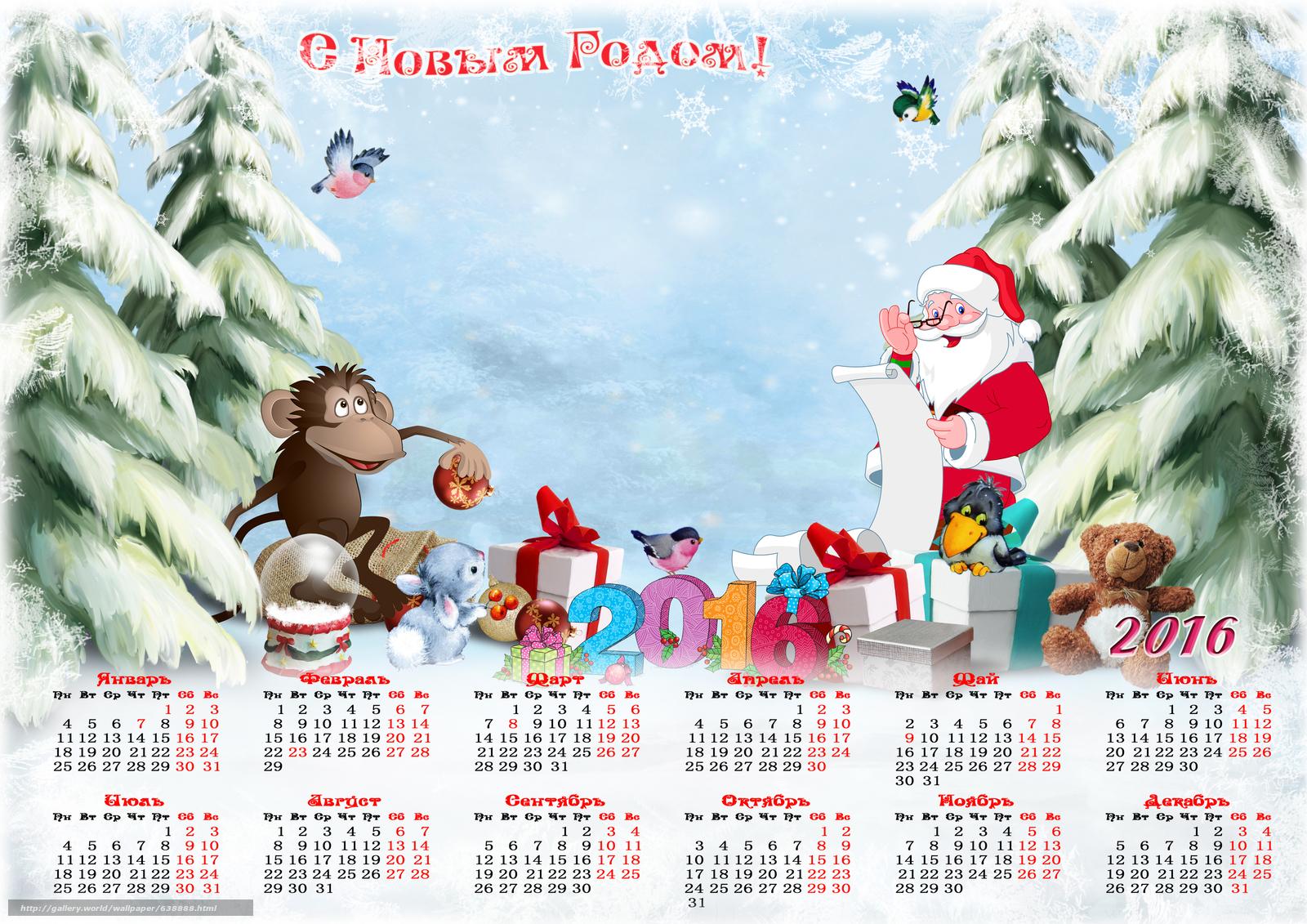Новогодняя открытка с календарем