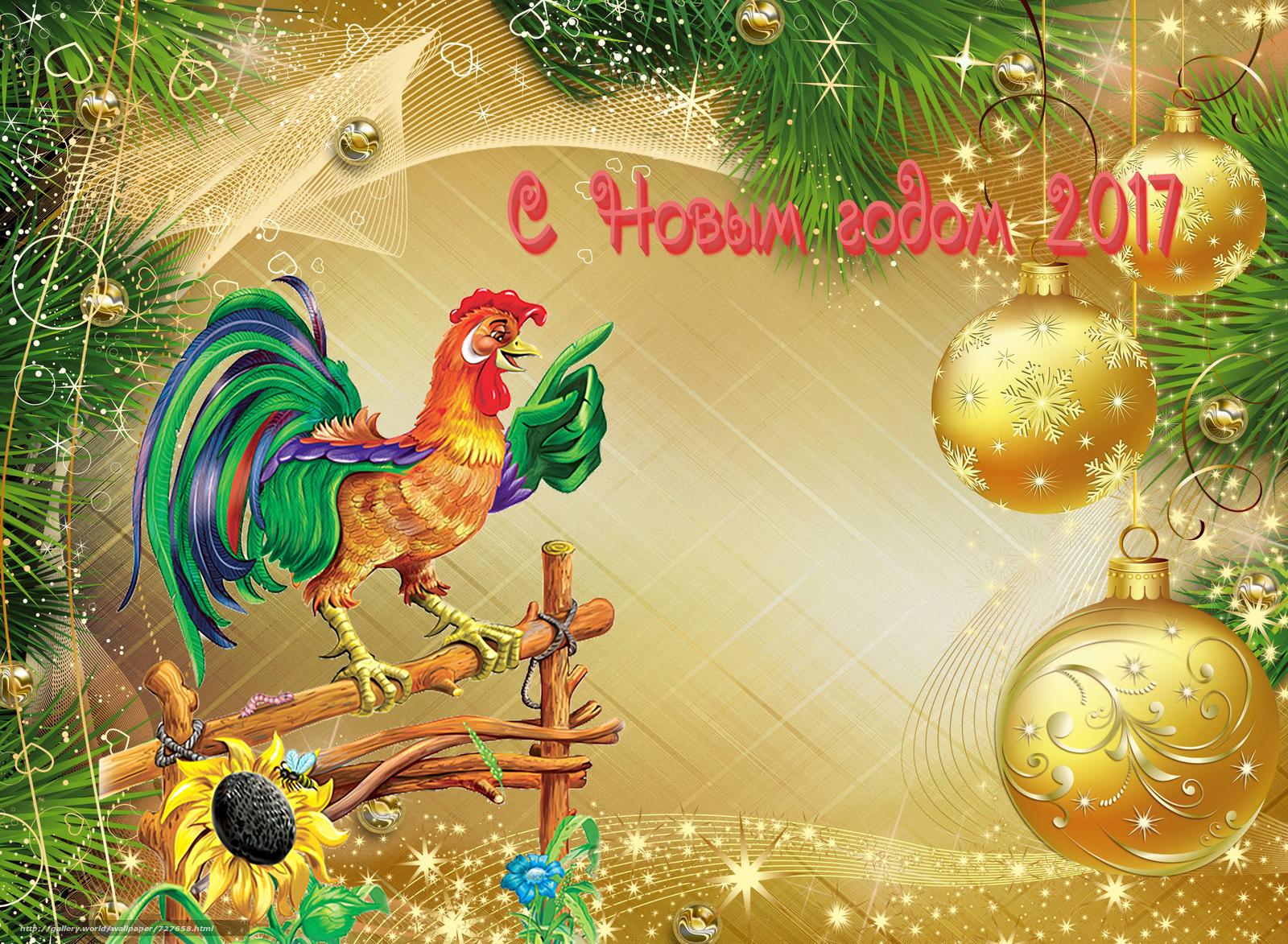 Поздравление с новым годом с открыткой петуха